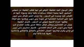 بني شهر ذباحة الاتراك نبذه عن معركة زخران Youtube