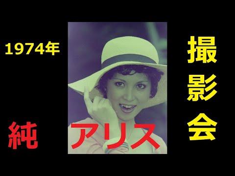 【有名人撮影会】純 アリス 撮影会 1974年