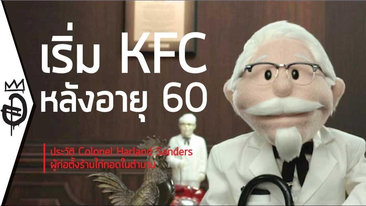 ประวัติ KFC โดย ผู้พันแซนเดอร์ส ธุรกิจฟาร์ดฟูด ยิ่งใหญ่ระดับโลก