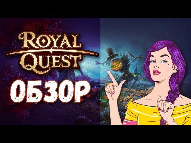 Royal Quest (видео)