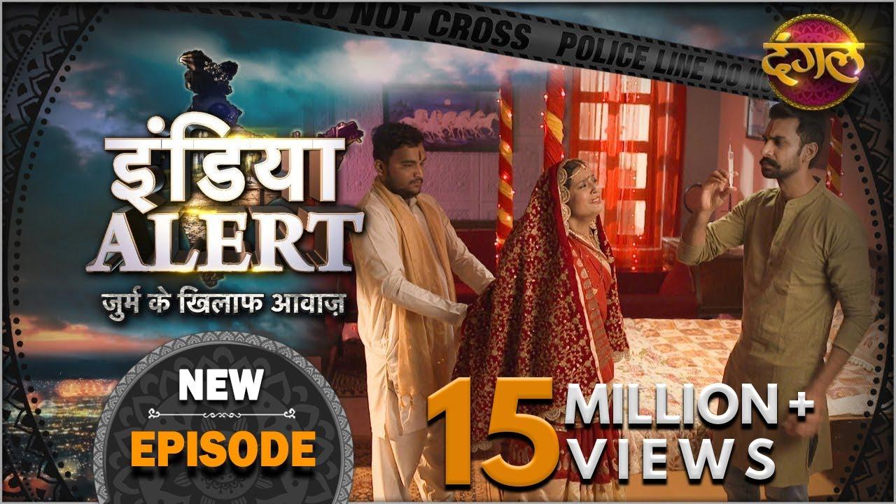 India Alert || New Episode 189 || Izzat Ka Sauda ( इज्जत का सौदा ) ||  इंडिया अलर्ट Dangal TV