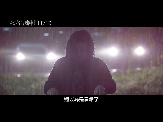 【死者的審判】電影預告 11/10(五) 慄劫歸來