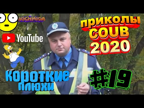 Приколы COUB. Короткие плюхи #19. 2020. Fail Compilation. Bochmiga.