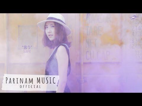 บอก - ปลานิลเต็มบ้าน [Official MV]