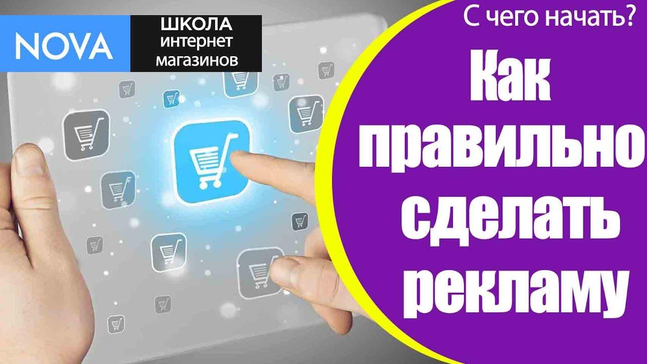 Реклама интернет магазина с чего начать создание и продвижение сайта яндекс
