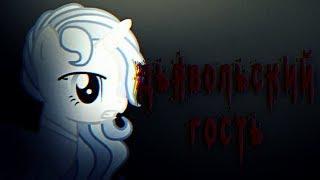 Пони страшилка_Дьявольский гость
