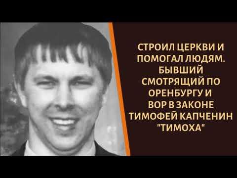 "Смотрел за Оренбургом, строил церкви, помогал людям. Вор в законе ""Тимоха"""