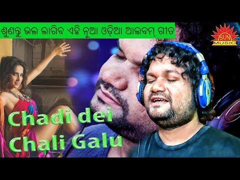 Chhadi Dei Chaligalu || Human Sagar || Sun Music Album Hits || Srikant Gautam Modern Hits