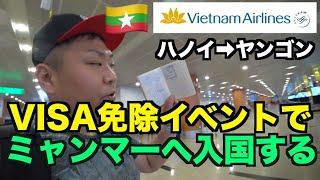 期間限定VISA免除イベントでミャンマーに入国してみた【ベトナム航空】