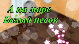 #АВАТАРИЯ# (КЛИП) А НА МОРЕ БЕЛЫЙ ПЕСОК
