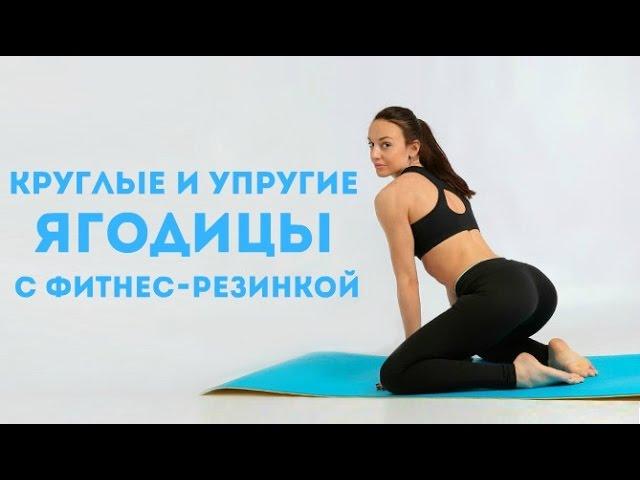 ЯГОДИЦЫ. Упражнение с фитнес-резинкой II Я худею с Екатериной Кононовой