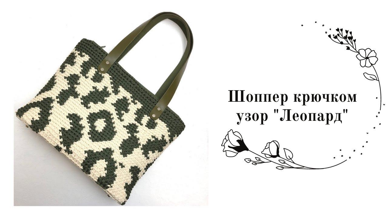 Вязаная сумка узор Леопард