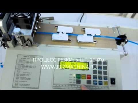 видео: Станок для нарезки трубки СМ-2021