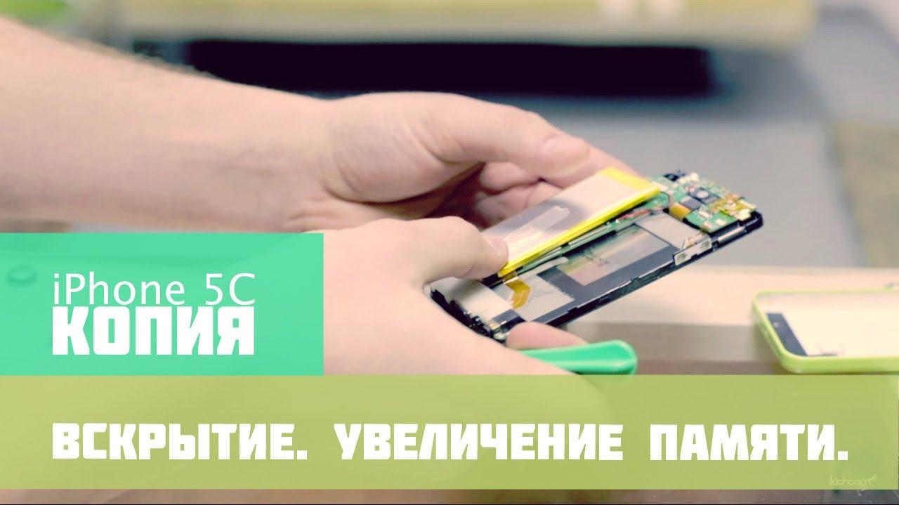 iphone 5c замена памяти