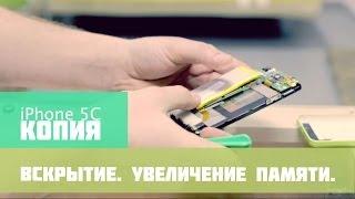 Китайский iPhone 5c - Что внутри?! Добавляем память в телефон.(Хочешь знать больше? Тогда подписывайся на наш канал и ставь пальчик вверх! Копия iPhone 5C не отличается ни..., 2014-02-06T19:00:48.000Z)
