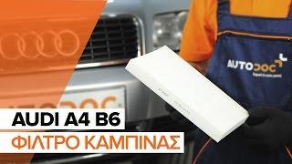 Τοποθέτησης Λάδι κινητήρα ντίζελ και βενζίνη AUDI A4: εγχειρίδια βίντεο