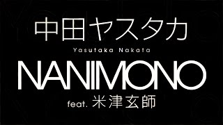 中田ヤスタカ「NANIMONO(feat.米津玄師)」(映画「何者」主題歌) thumbnail