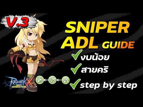 Guide Sniper สายคริ งบน้อย Step by Step | Ragnarok x next generation