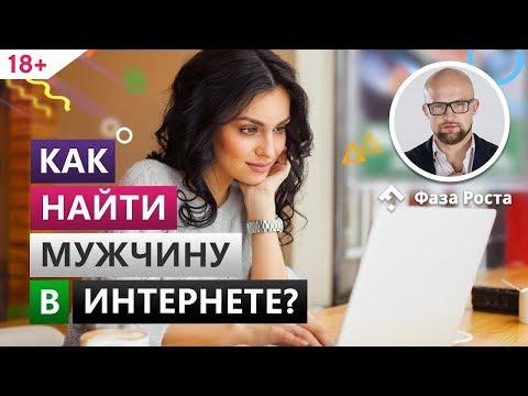 Как привлечь мужчину в интернете? Что важно для мужчин, на сайтах знакомств? Фаза Роста