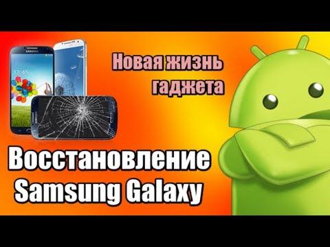 Восстановление Samsung Galaxy s3 mini - Вторая жизнь гаджета