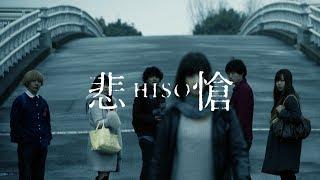 チバテレビで放送されたドラマ「悲愴-HISO-」のDVDが絶賛発売中です。 ...