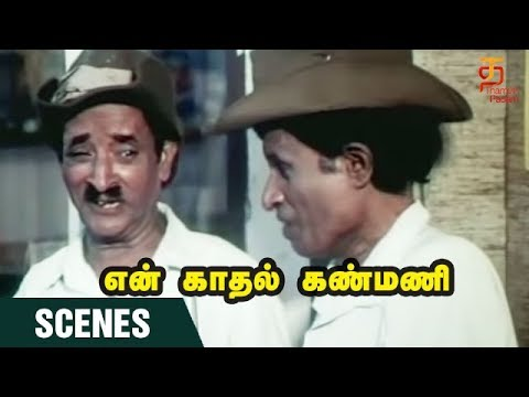 Loose Mohan Comedy Scene   En Kadhal Kanmani Movie Scenes   Vikram   Rekha    Thamizh Padam