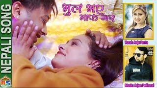 Bhul Bhaye Maaf Gara By Anju Panta | New Song-2018 | Arjun Pokharel |Feat. Juna,Ravi,Sumee