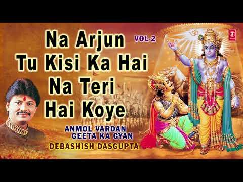 Anmol Vardan Geeta Ka Gyan Vol.2 I DEBASHISH DAS GUPTA I Full Audio Song I T-Series Bhakti Sagar