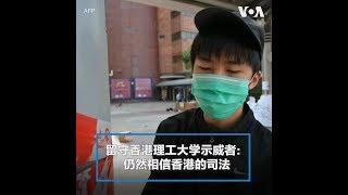 留守香港理工大学示威者:仍然相信香港的司法