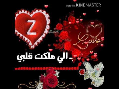 حرف Z اجمل حالات حرف Z حالات حب رومنسية قلب احمر Youtube
