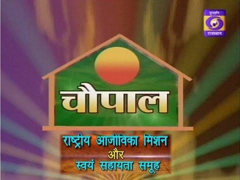 Chopal DD RAJASTHAN