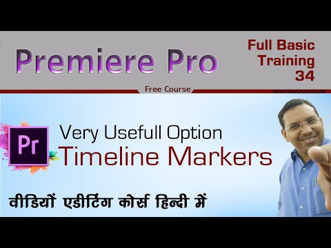 #34 Adobe Premiere Pro | How learn Video Editing | Timeline Markers | Video Tutorial Hindi | MANTRA thumbnail