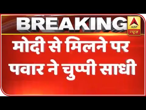 Sharad Pawar Avoids Commenting On Why He Is Meeting PM Modi | ABP News