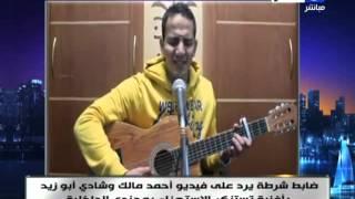 """حصريا ل اخر النهار شاهد بالفيديو"""" ضابط شرطة يرد علي فيديو احمد مالك وشادي بأغنية روعه"""