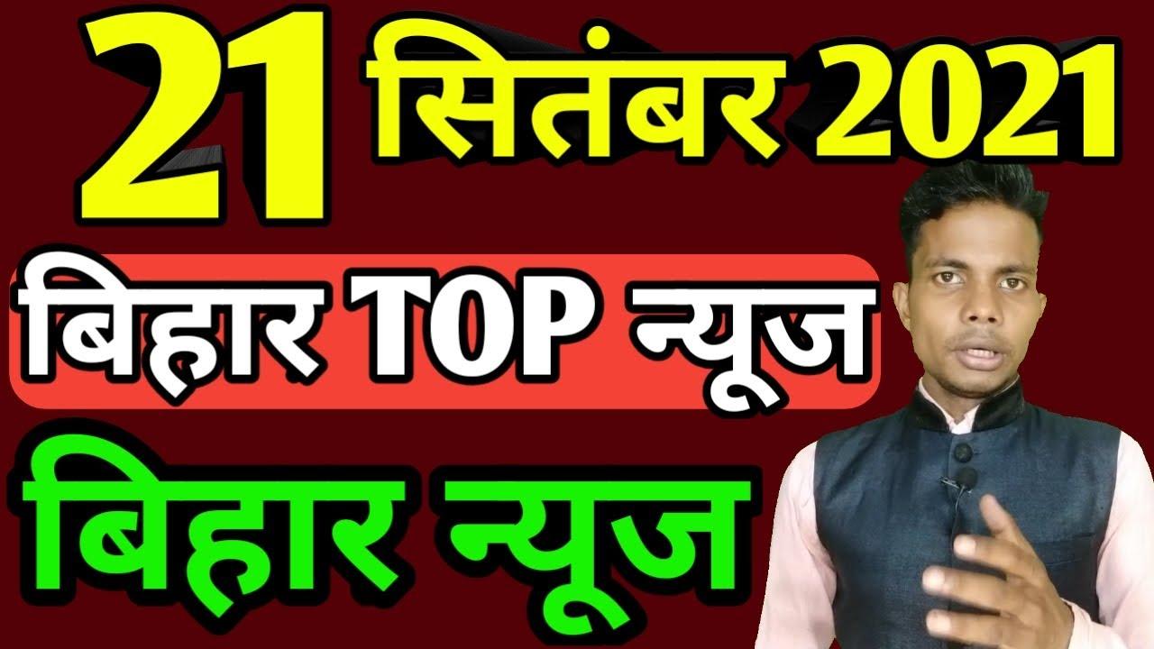 Download 21 September 2021   Top 20 News Of Bihar   Seemanchal news   Mithilanchal news   Bihar News,