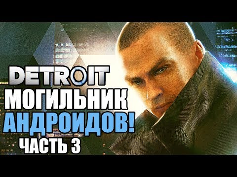 Прохождение Detroit: Become Human — Часть 3: МОГИЛЬНИК АНДРОИДОВ! (АЛЬТЕРНАТИВНОЕ ПРОХОЖДЕНИЕ)
