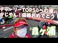 JBマスターズ霞ヶ浦 チャーリー近藤TOP50への道!かじやん優勝おめでとう!