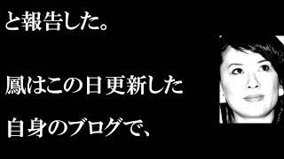 鳳恵弥 鈴木砂羽の初演出舞台を初日直前に降板「人道にもとる行為を受けた」 鳳恵弥 検索動画 12