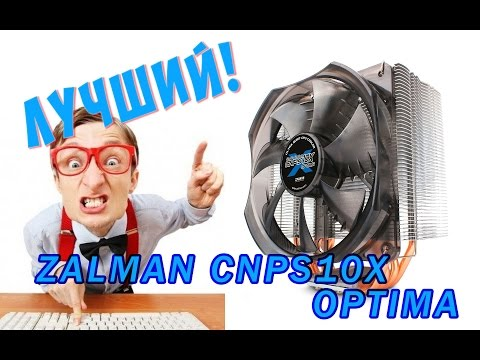 Zalman CNPS10X optima лучший по мнению...