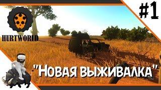 "HURTWORLD:""НОВАЯ ВЫЖИВАЛКА"" #1"