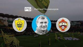 Прогноз и ставка Анатолия Бышовца: «Анжи» — ЦСКА