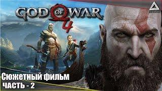 God of War 4 Сюжетный фильм. Часть - 2 | Story gemeplay movie Part-2 RUS.