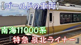 【ゴールドの車両】南海11000系『特急 泉北ライナー』難波⇔和泉中央間 運転