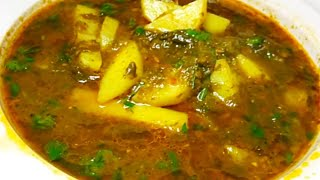 पालक आलू की तरी वाली सब्जी(simple, delicious, healthy & tasty curry veg of Spanish & potato)