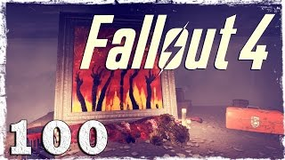 Fallout 4. 100 Мистер Пикман.