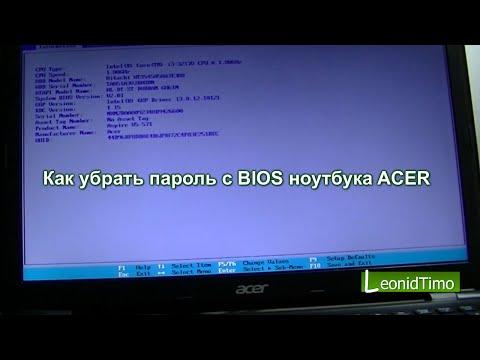 Как снять пароль с bios ноутбука acer