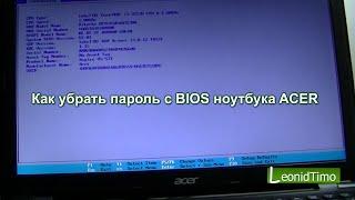Як прибрати пароль BIOS ноутбука ACER