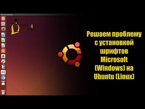 Решение проблемы с установкой шрифтов Microsoft (Windows) на Ubuntu (Linux)