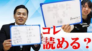 【第2弾!】難読漢字読めるかな!?【福岡の地名】