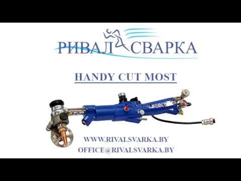 Полуавтоматический газовый резак MOST Handy Cut